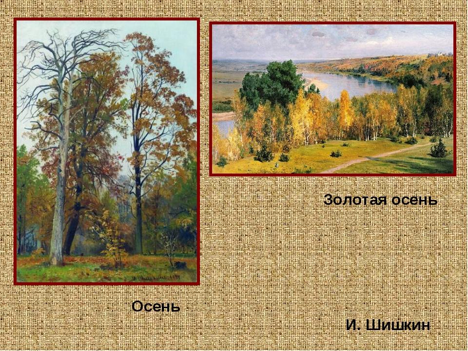 И. Шишкин Золотая осень Осень
