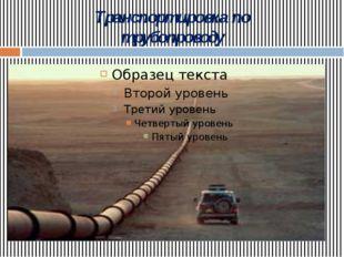 Транспортировка по трубопроводу