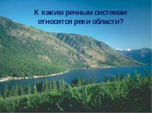 К каким речным системам относятся реки области?