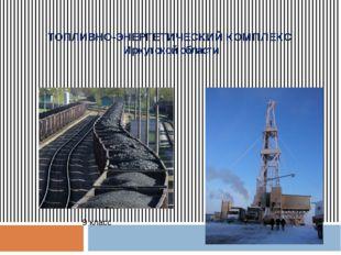 ТОПЛИВНО-ЭНЕРГЕТИЧЕСКИЙ КОМПЛЕКС Иркутской области 9 класс