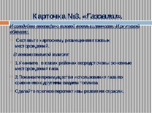 Карточка №3. «Газовики». Исследуйте географию газовой промышленности Иркутско