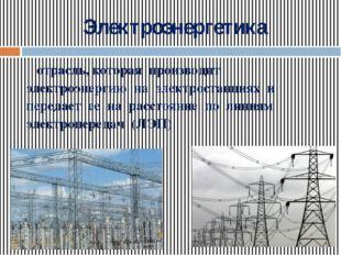 Электроэнергетика отрасль, которая производит электроэнергию на электростанци