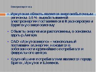 Электроэнергетика Иркутская область является энергоизбыточным регионом. 3,5 %