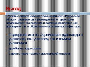 Вывод: Топливно-энергетическая промышленность Иркутской области развивается и