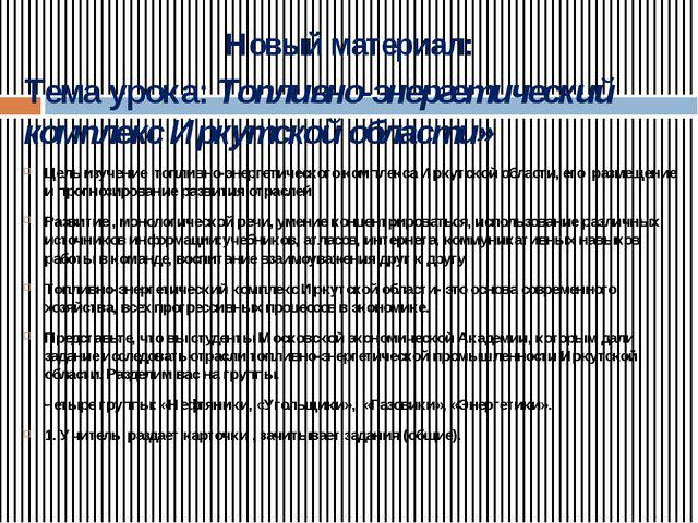 Новый материал: Тема урока: Топливно-энергетический комплекс Иркутской област...