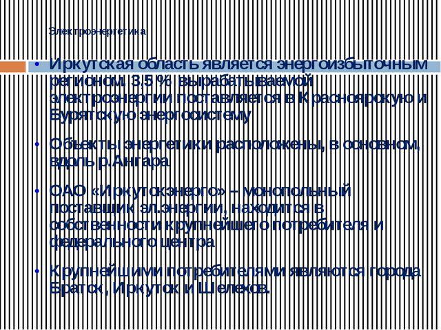 Электроэнергетика Иркутская область является энергоизбыточным регионом. 3,5 %...
