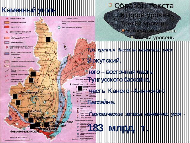 Каменный уголь Три крупных бассейна каменного угля: Иркутский, юго – восточн...