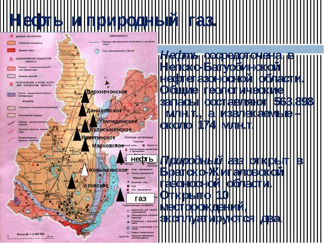 Нефть и природный газ. Нефть сосредоточена в Непско-Батуобинской нефтегазоно...
