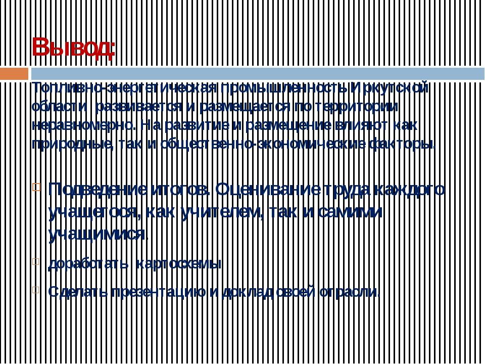 Вывод: Топливно-энергетическая промышленность Иркутской области развивается и...
