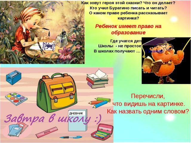 Как зовут героя этой сказки? Что он делает? Кто учил Буратино писать и читат...