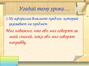 Угадай тему урока…. 1.Из афоризма возьмите предлог, который указывает на пред