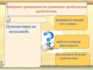 Выберите грамматически правильное продолжение предложения. Путешествуя на вел