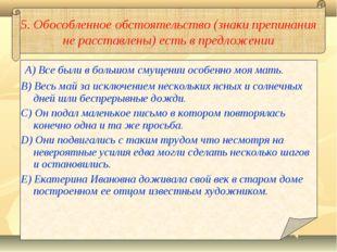 5. Обособленное обстоятельство (знаки препинания не расставлены) есть в предл