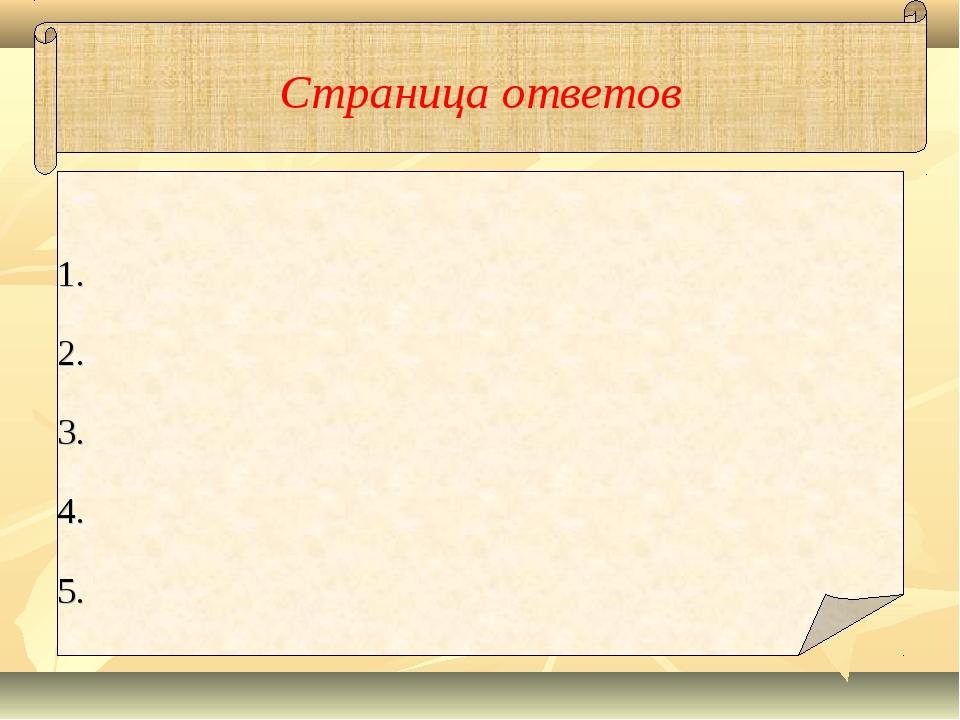Страница ответов  1. 2. 3. 4. 5.