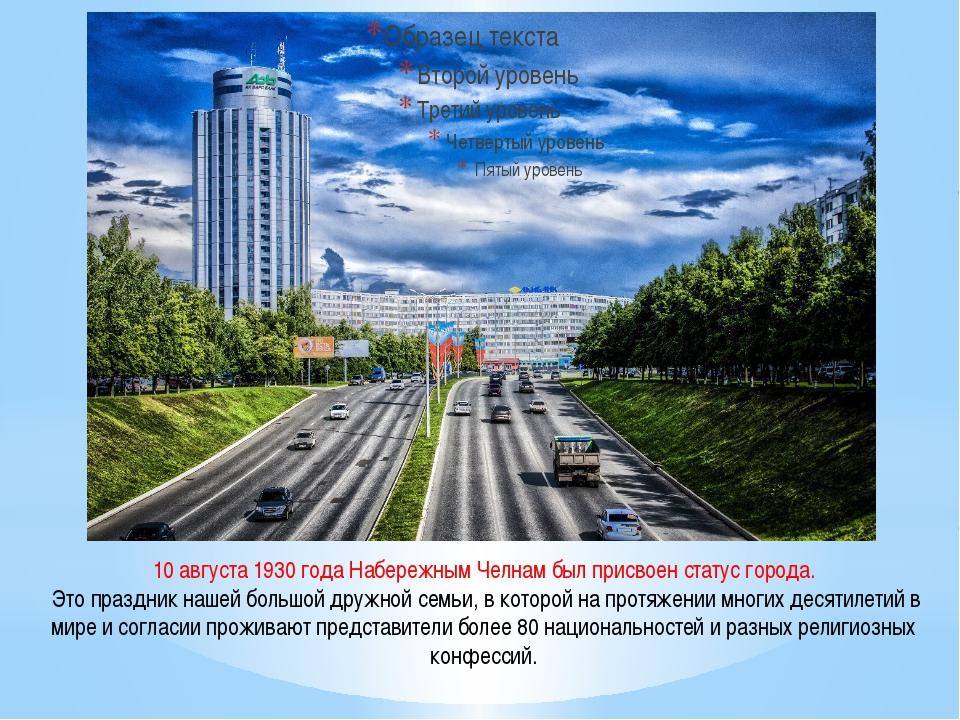 10 августа 1930 года Набережным Челнам был присвоен статус города. Это празд...