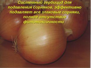 Системный гербицид для подавления сорняков, эффективно подавляет все злаковые