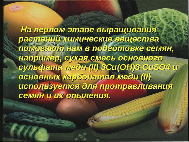 На первом этапе выращивания растений химические вещества помогают нам в подг...