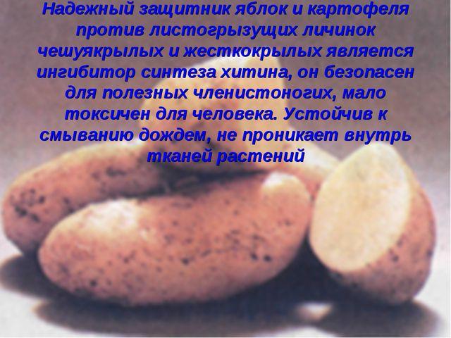 Надежный защитник яблок и картофеля против листогрызущих личинок чешуякрылых...