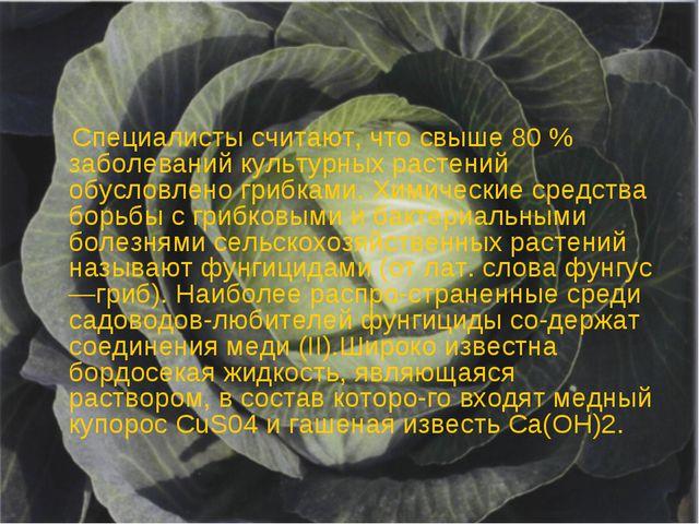 I Специалисты считают, что свыше 80 % заболеваний культурных растений обусло...