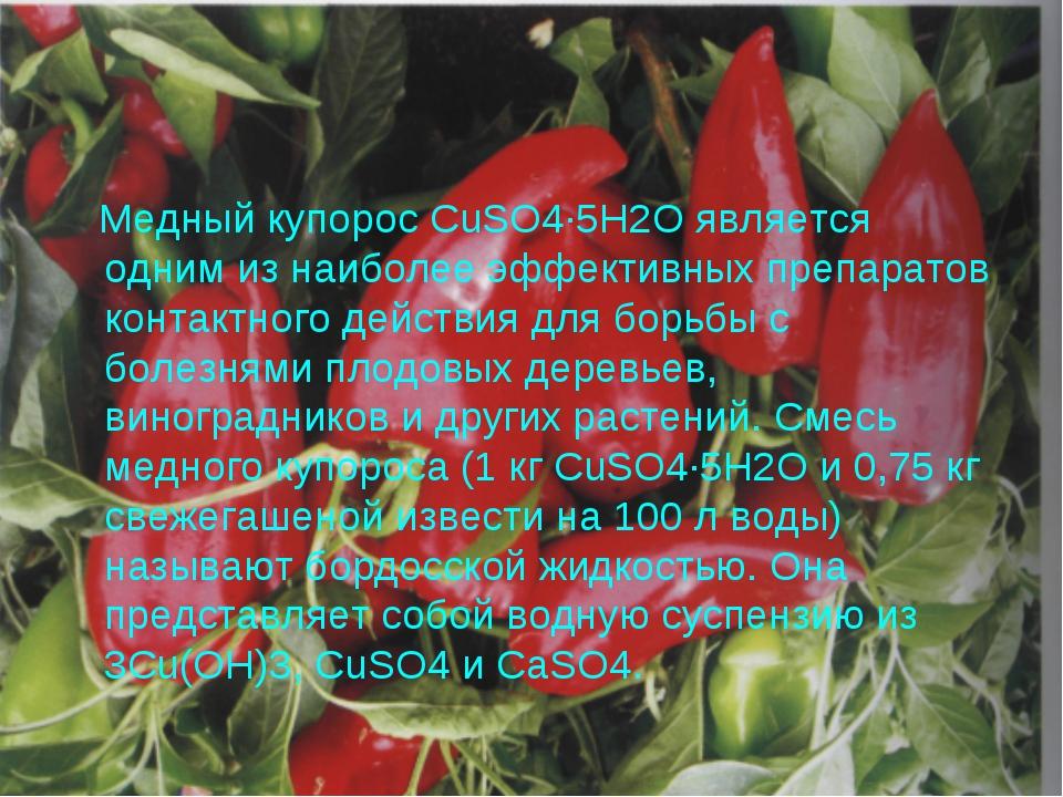 Медный купорос CuSO4∙5Н2О является одним из наиболее эффективных препаратов...