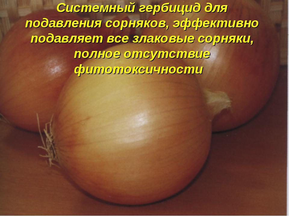 Системный гербицид для подавления сорняков, эффективно подавляет все злаковые...