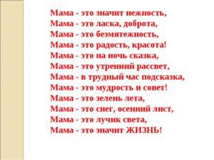 Мама - это значит нежность, Мама - это ласка, доброта, Мама - это безмятежнос