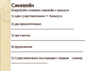 Синквейн Попробуйте сочинить синквейн о капалухе 1) одно существительное – К