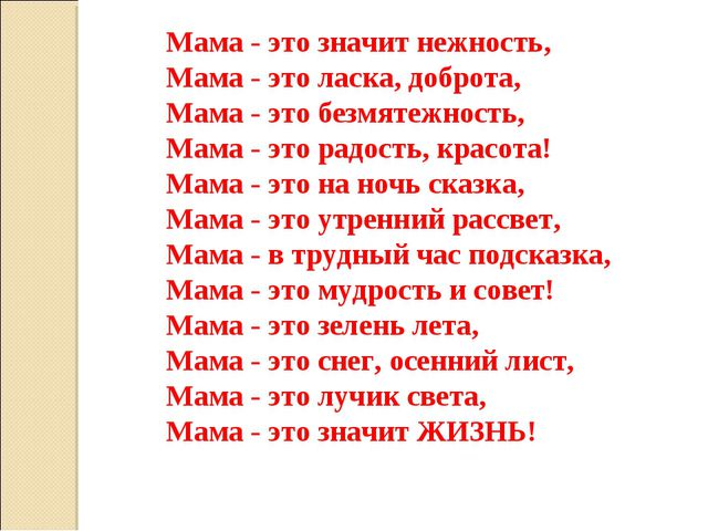 Мама - это значит нежность, Мама - это ласка, доброта, Мама - это безмятежнос...