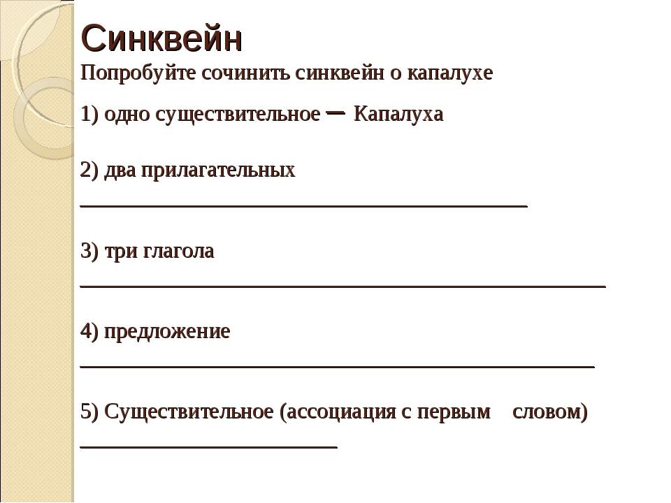 Синквейн Попробуйте сочинить синквейн о капалухе 1) одно существительное – К...