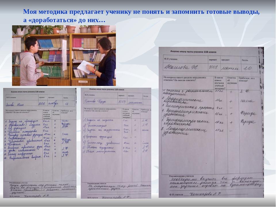 Результаты пробного тестирования Среднийбалл2014-2015учгод 9,2 8,1 8,6 9,2 8,...