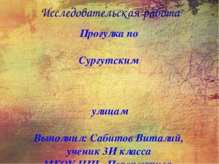 Прогулка по Сургутским Выполнил: Сабитов Виталий, ученик 3И класса МБОУ НШ «П