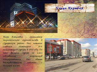 Игорь Алексеевич – организатор энергетического строительства в Сургутском рай
