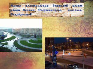 Имена политических деятелей носят улицы Ленина, Дзержинского, Энгельса, Декаб