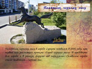 Памятник черному лису в городе Сургуте появился в 2006 году, как первый шаг р