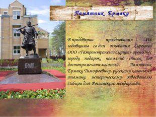 Впреддверии празднования 416 годовщины содня основания Сургута, ООО «Газпро