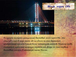 В Сургуте построен уникальный вантовый мост через Обь. Это единственный в мир