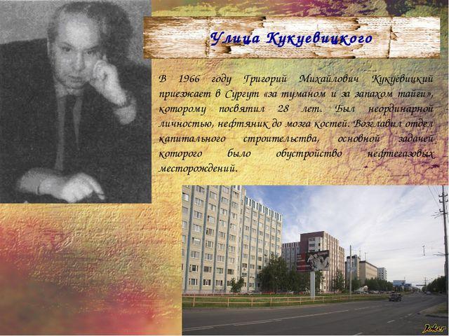 Улица Кукуевицкого В 1966 году Григорий Михайлович Кукуевицкий приезжает в Су...