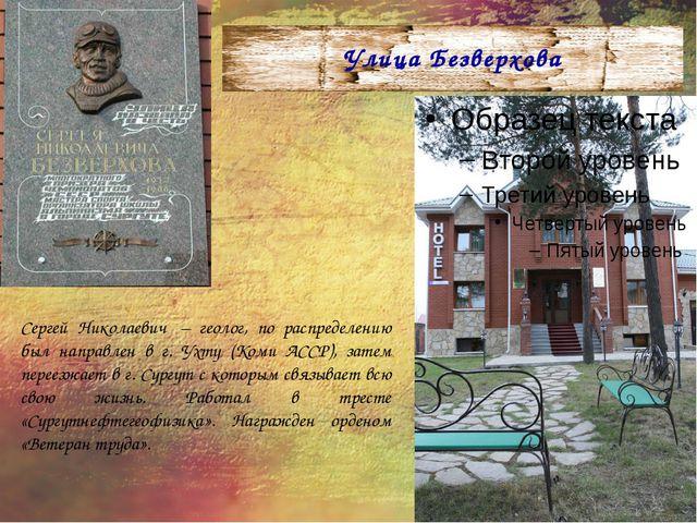 Сергей Николаевич – геолог, по распределению был направлен в г. Ухту (Коми А...