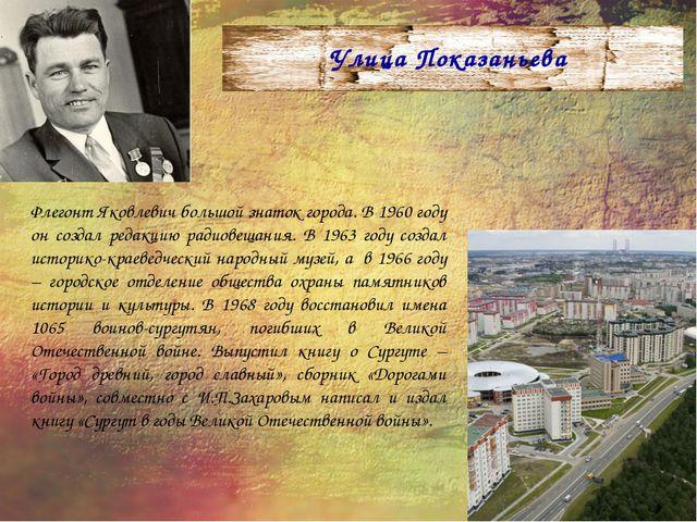 Улица Показаньева Флегонт Яковлевич большой знаток города. В 1960 году он соз...