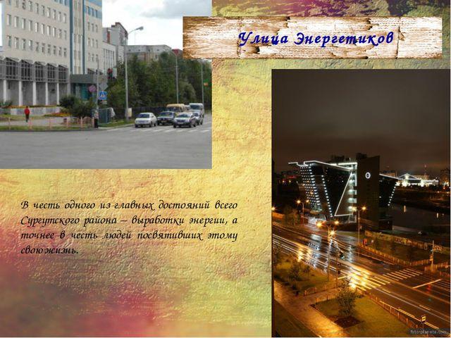 В честь одного из главных достояний всего Сургутского района – выработки энер...