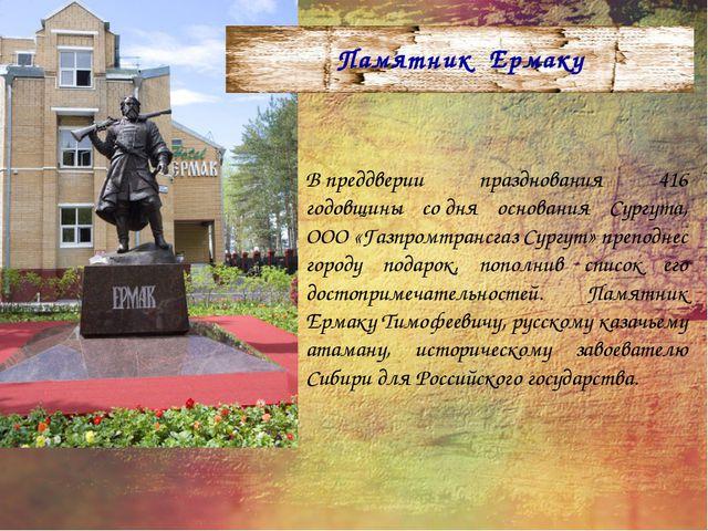 Впреддверии празднования 416 годовщины содня основания Сургута, ООО «Газпро...