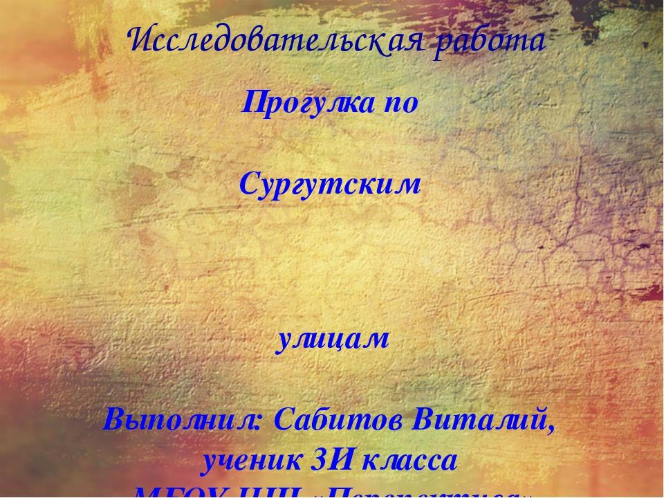 Прогулка по Сургутским Выполнил: Сабитов Виталий, ученик 3И класса МБОУ НШ «П...