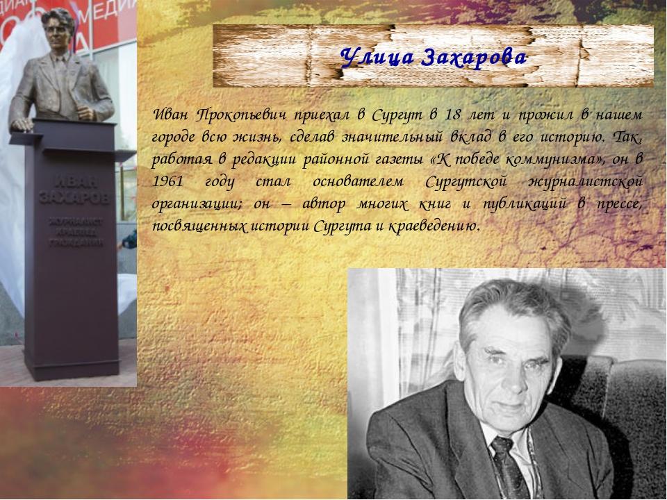 Иван Прокопьевич приехал в Сургут в 18 лет и прожил в нашем городе всю жизнь,...