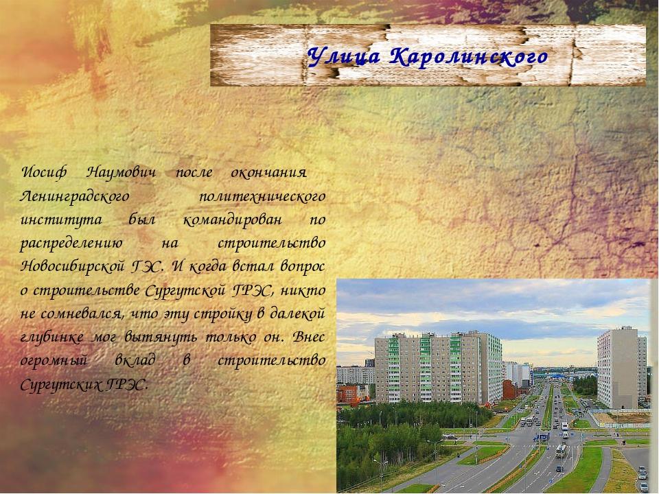 Улица Каролинского Иосиф Наумович после окончания Ленинградского политехничес...