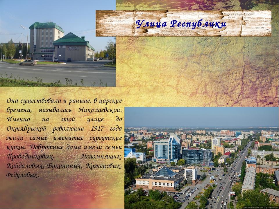 Она существовала и раньше, в царские времена, называлась Николаевской. Именно...