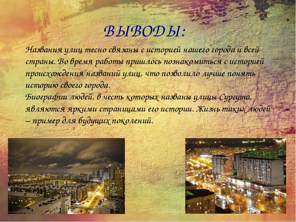 ВЫВОДЫ: Названия улиц тесно связаны с историей нашего города и всей страны. В...