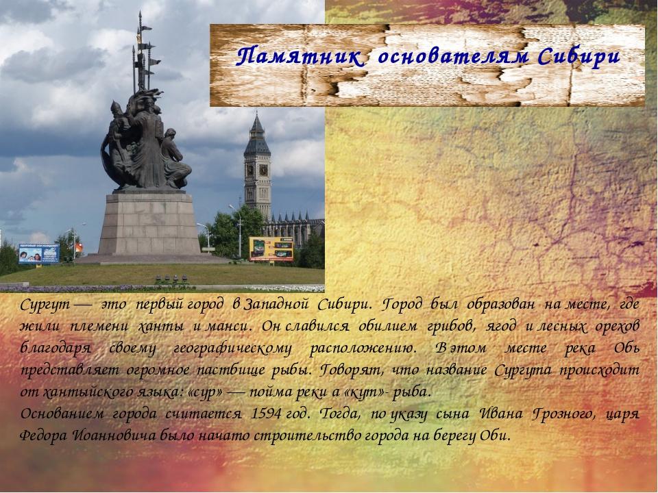 Сургут— это первыйгород вЗападной Сибири. Город был образован наместе, г...