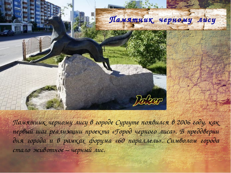 Памятник черному лису в городе Сургуте появился в 2006 году, как первый шаг р...