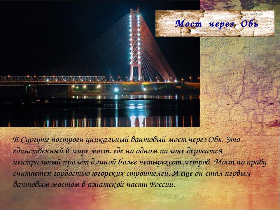 В Сургуте построен уникальный вантовый мост через Обь. Это единственный в мир...
