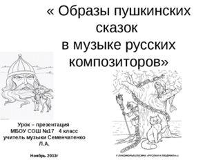 « Образы пушкинских сказок в музыке русских композиторов» Урок – презентация